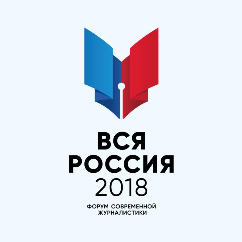 Логотип фестиваля журналистов <br> «Вся Россия — 2018»