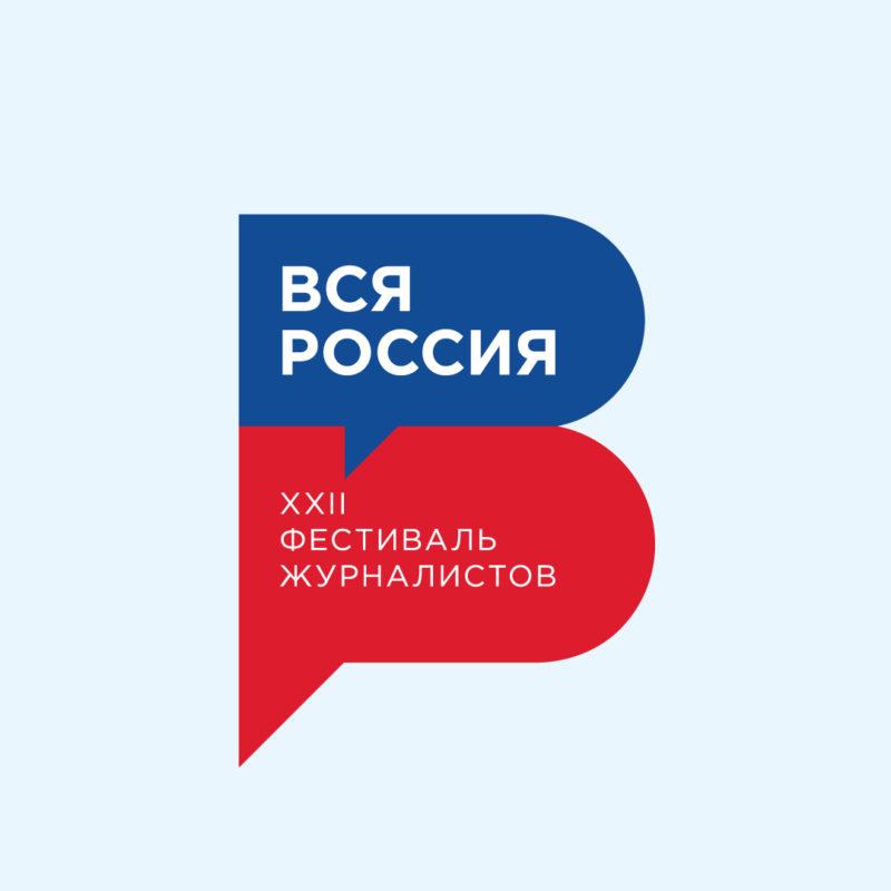 Вариант логотипа фестиваля журналистов «Вся Россия»