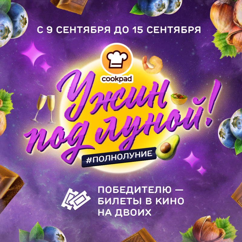 Оформили конкурсы Cookpad