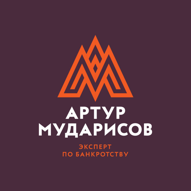 Логотип эксперта по банкротству <br> Артура Мударисова