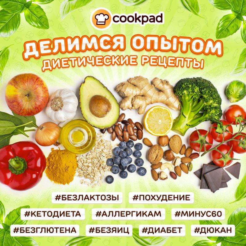 cookpad_banner_diet