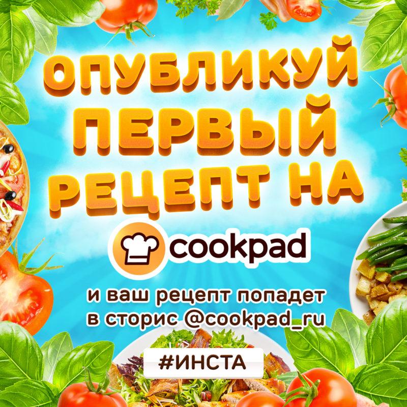 cookpad_first-recepies