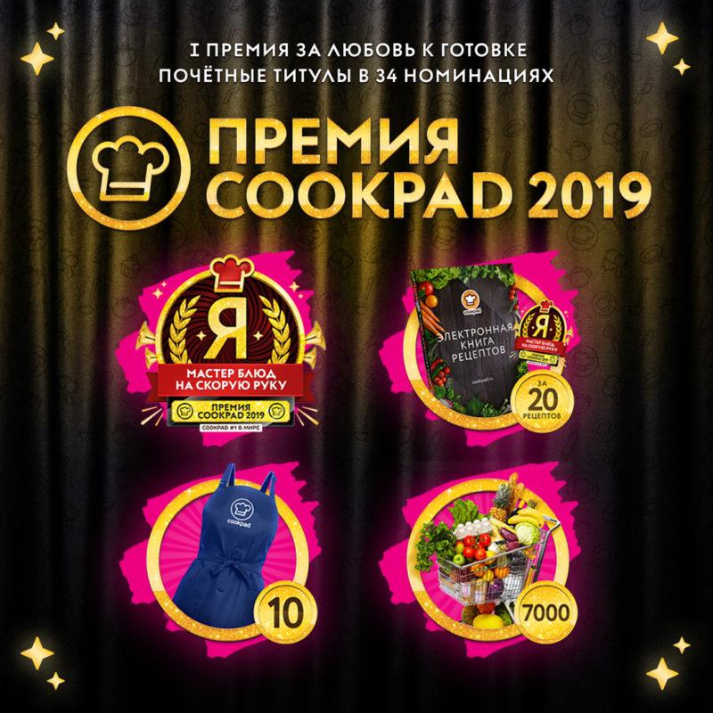 cookpad_premia_banner_insta
