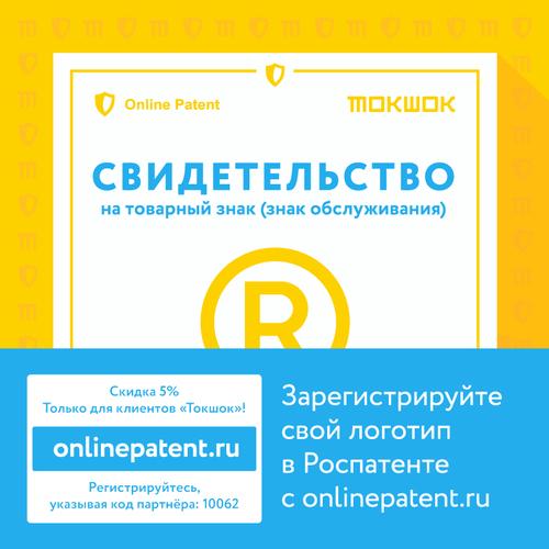 online-patent_tokshok_ad